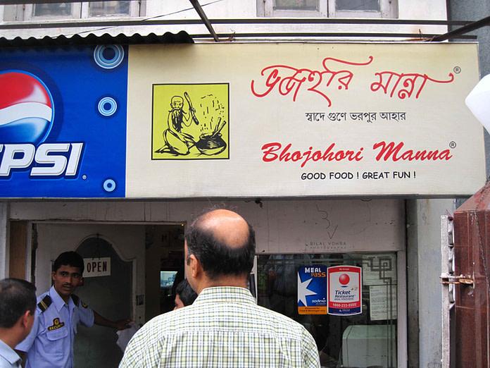 common man's sea food option in Calcutta